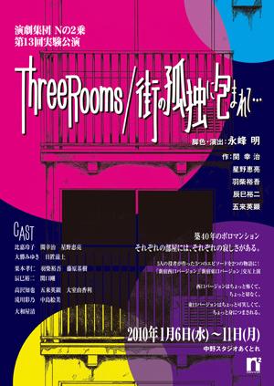 Nの2乗 第13回公演「ThreeRooms/街の孤独に包まれて…」チラシ