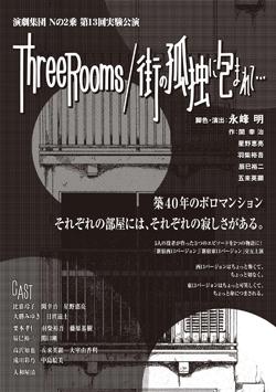 Nの2乗 第13回公演「ThreeRooms/街の孤独に包まれて…」パンフ