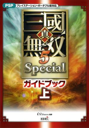 真・三國無双5 Special ガイドブック 上