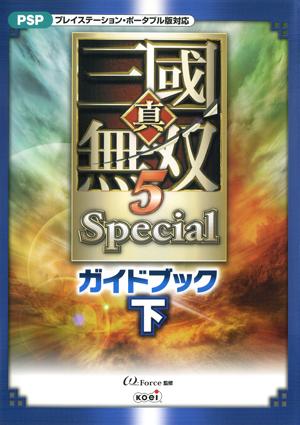 真・三國無双5 Special ガイドブック 下