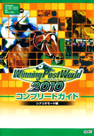 wpw2010コンプリートガイドシナリオモード編