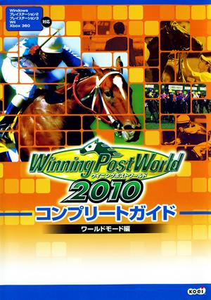wpw2010コンプリートガイドワールドモード編
