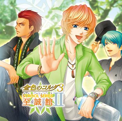 金色のコルダ3 スクールシリーズII 〜至誠館〜