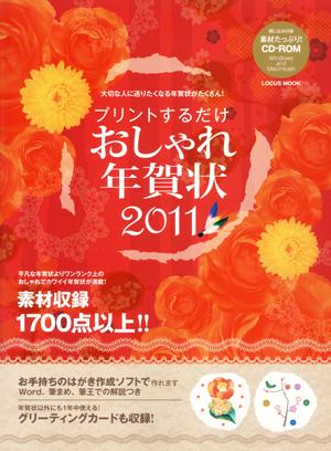 おしゃれ年賀状2011