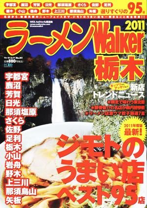 ラーメンウォーカー栃木2011
