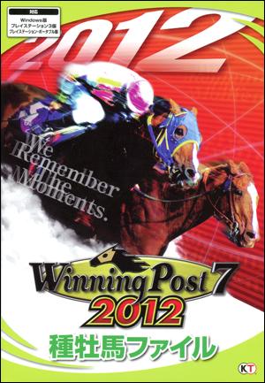 ウイニングポスト7 2012 種牡馬ファイル