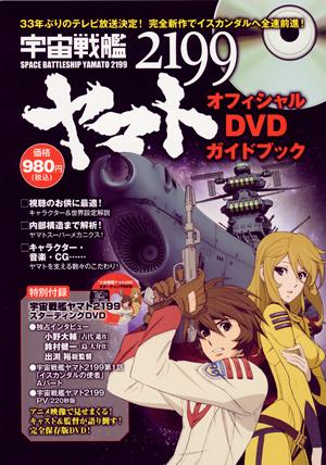 宇宙戦艦ヤマト2199オフィシャルDVDガイドブック