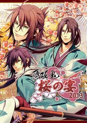 薄桜鬼 桜の宴 2013 イベントパンフレット