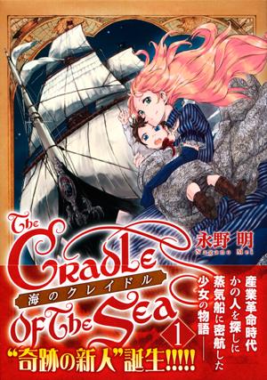 海のクレイドル 1