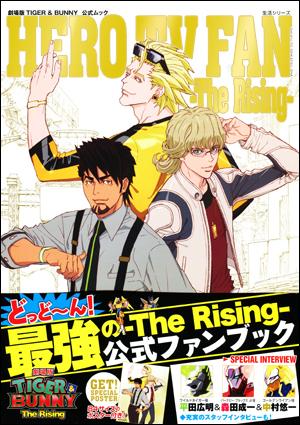 劇場版TIGER&BUNNY公式ムック HERO TV FAN-The Rising-