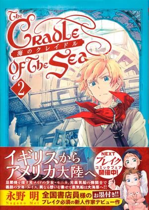 海のクレイドル 2