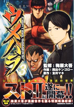 ウメハラ FIGHTING GAMERS! 3