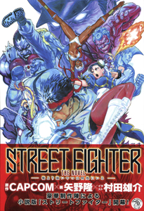 STREET FIGHTER ― 俺より強いやつは何処にいる ―