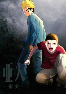 「亜人 -衝突-」 劇場パンフレット