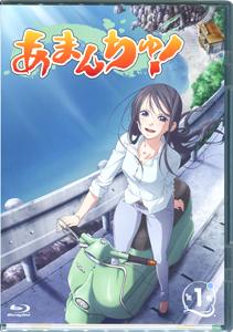 「あまんちゅ! 第1巻」 Blu-ray
