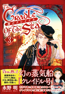 海のクレイドル 3